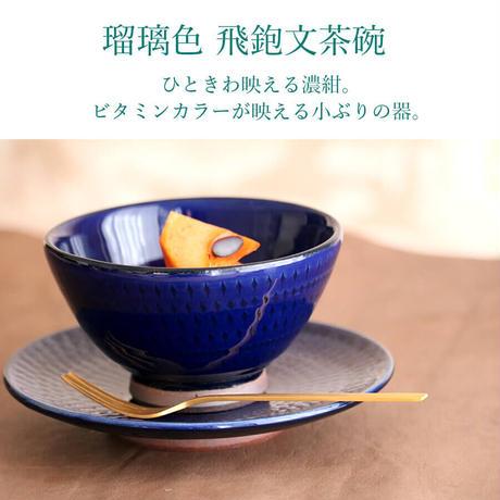 瑠璃釉飛鉋文碗 (小)001v