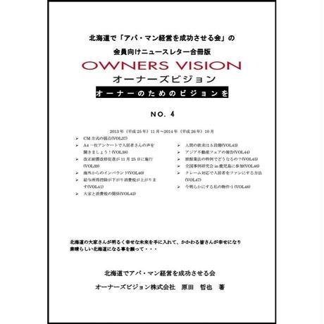 【書籍】北海道で「アパ・マン経営を成功させる会」の 会員向けニュースレター合冊版NO4