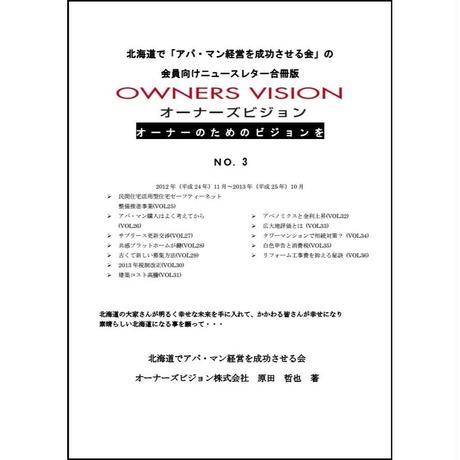 【書籍】北海道で「アパ・マン経営を成功させる会」の 会員向けニュースレター合冊版NO3