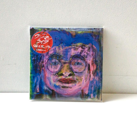 CD「ワンマンライフ」佐々木伶