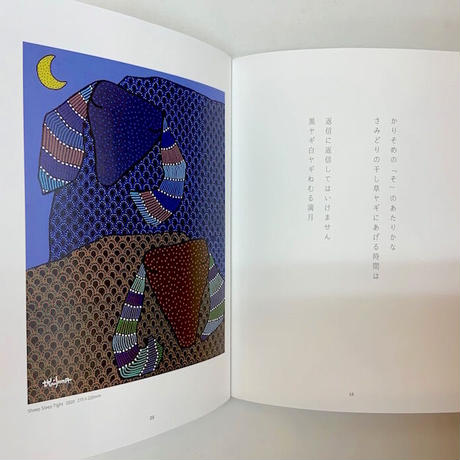 クリシュナ智子   作品集