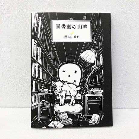 野見山響子 短編集「図書室の山羊」
