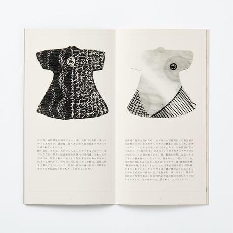 是恒さくら|鮭を纏う / Sakura Koretsune | Sake wo Matou (Wearing Salmon)