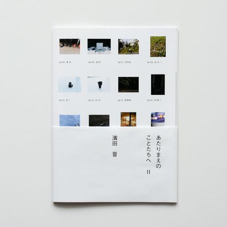 濱田晋  あたりまえのことたちへ Ⅱ / Shin Hamada   atarimaeno kototachie II