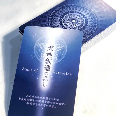 兆しカード - Sign|オラクルシンキング カード
