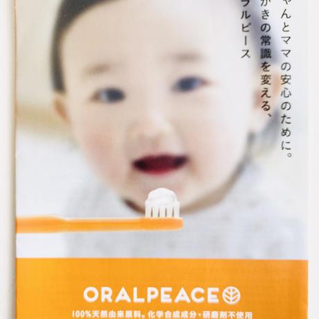 【オーラルピース贈物セット  オレンジ  ご出産・ご妊娠・ご結婚祝いに・お礼返しに   オーラルピースをお届けします】オーラルピース オレンジ 4アイテム贈物セット