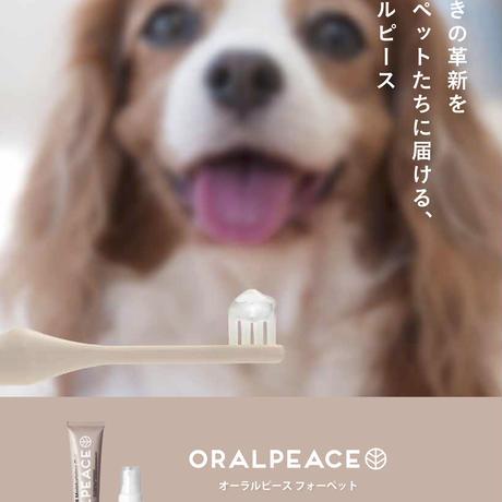 公式 オーラルピース マウススプレー&ウォッシュ ペット用 (犬猫用歯磨き・口腔ケアスプレー・洗口液)【世界初の飲み水に溶かして使える、乳酸菌抗菌ペプチド配合・食品成分100%のペットケア】