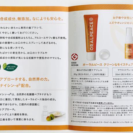 公式 オーラルピース クリーン&モイスチュア オレンジ (赤ちゃんからのオーガニック・歯磨きジェル)【「ネオナイシン-e®*」 配合 食べれる成分100%の歯磨きジェル フルーティー味】