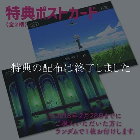 TVアニメ「宝石の国」コンセプトアート集 [OR01010000]