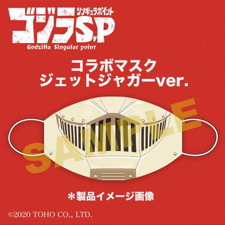 【受注生産品】ゴジラS.Pコラボマスク:ジェットジャガーVer. [OR04020000]