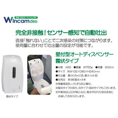 壁掛け式オートディスペンサー[スプレータイプ] (サーモカメラ取付パーツ付)HOD-01S-S(次亜塩素酸水・液体アルコール対応可)