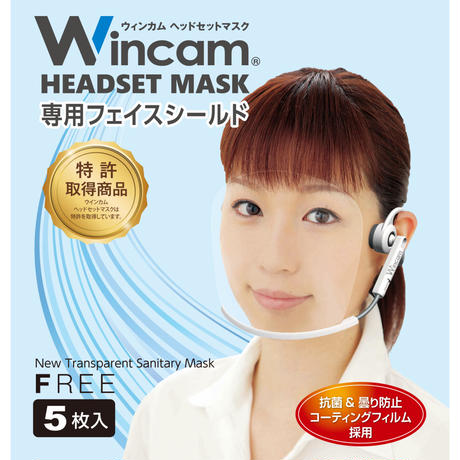 ヘッドセットマスク専用フェイスシールド (5枚入)(交換用 高さ150mm)