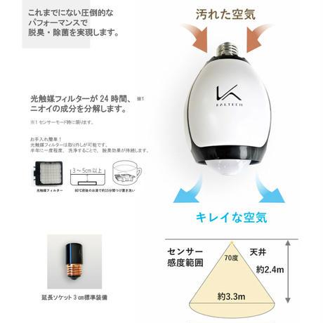光触媒 脱臭LED電球 / KL-B01 (電球色)/ KL-B02(昼白色)