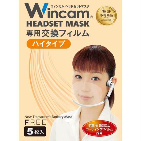 ヘッドセットマスク 専用 ハイタイプフィルム(5枚入)(交換用 高さ95mm)