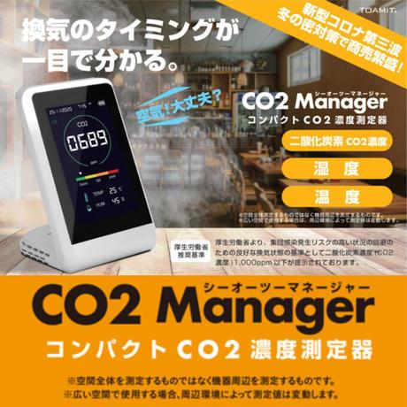 コンパクトCO2濃度測定器 CO2マネージャー