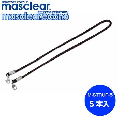 マスクリア専用 ネックストラップ(5本入)