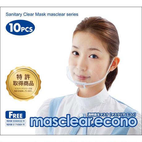マスクリア エコノ(10個入)(フィルム高さ65mm)