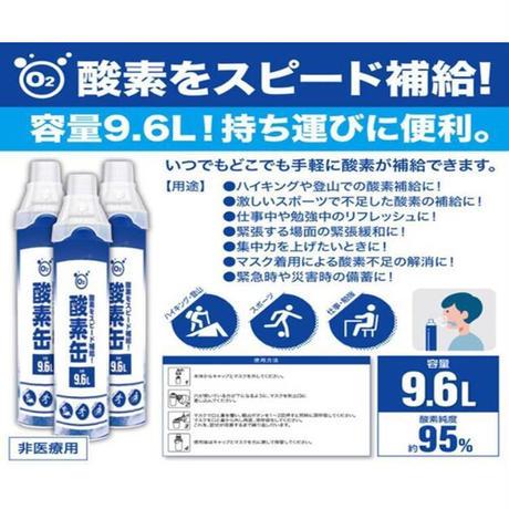 【10月上旬入荷分】酸素缶9.6L(20本セット)※1本 ¥1,430    完売いたしました。