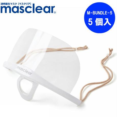 マスクリア ベーシックバンドル(5個入)(フィルム高さ65mm)