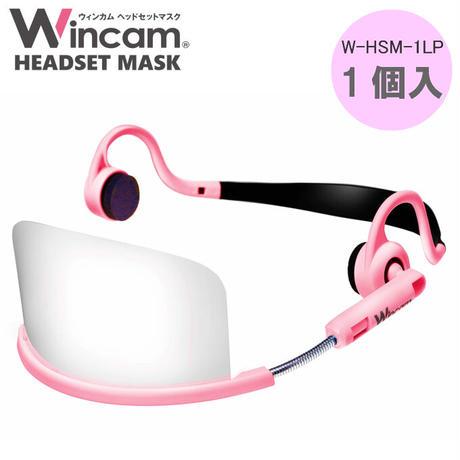 ヘッドセットマスク (1個入) ライトピンク(フィルム高さ65mm)