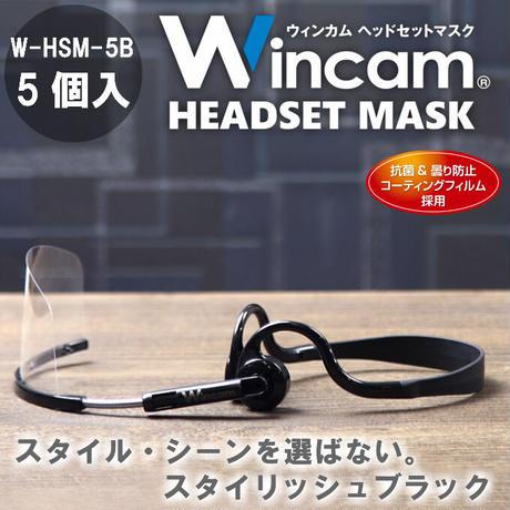 ヘッドセットマスク(5個入)ブラック(フィルム高さ65mm)