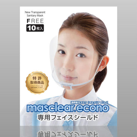 エコノ専用フェイスシールド(10枚入)(交換用 高さ150mm)