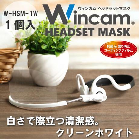 ヘッドセットマスク (1個入) ホワイト(フィルム高さ65mm)