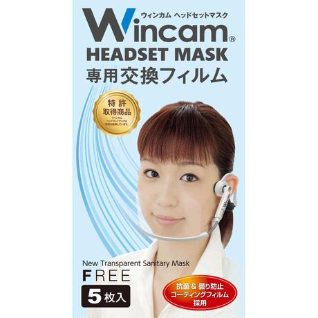ヘッドセットマスク専用交換フィルム (5枚入)(交換用 高さ65mm)