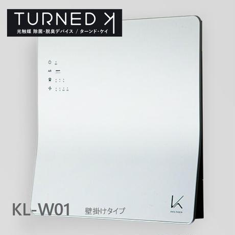 光触媒 除菌・脱臭機 / KL-W01 / 壁掛けタイプ