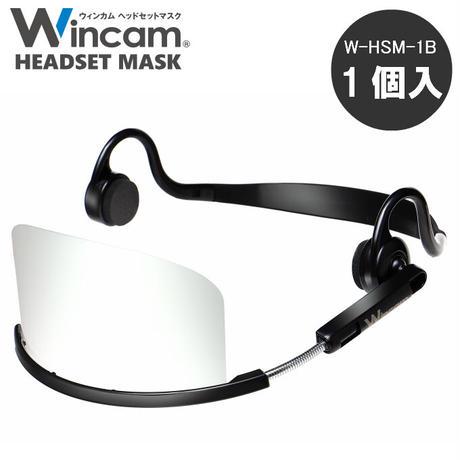 ヘッドセットマスク(1個入)ブラック(フィルム高さ65mm)