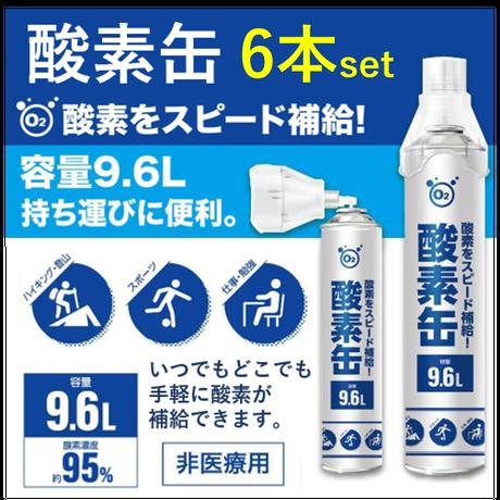【10月中旬入荷分】酸素缶9.6L(6本セット)※1本 ¥1,595