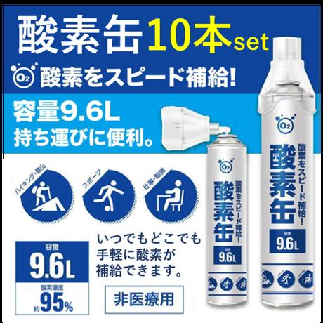 【10月上旬入荷分】酸素缶9.6L(10本セット)※1本 ¥1,540   完売いたしました。