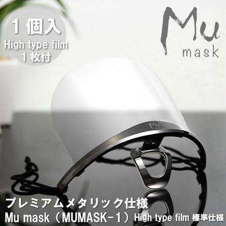 Mu mask -プレミアムメタリックフレーム-交換用ハイタイプフィルム/クリーナー付