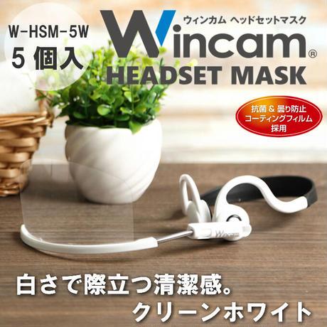 ヘッドセットマスク (5個入) ホワイト(フィルム高さ65mm)