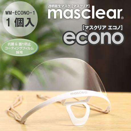 マスクリア エコノ(1個入)(フィルム高さ65mm)