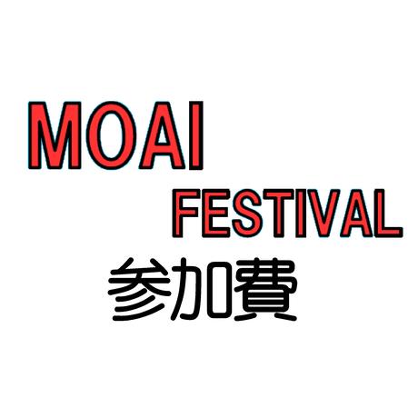 MOAI FESTIVAL 参加費
