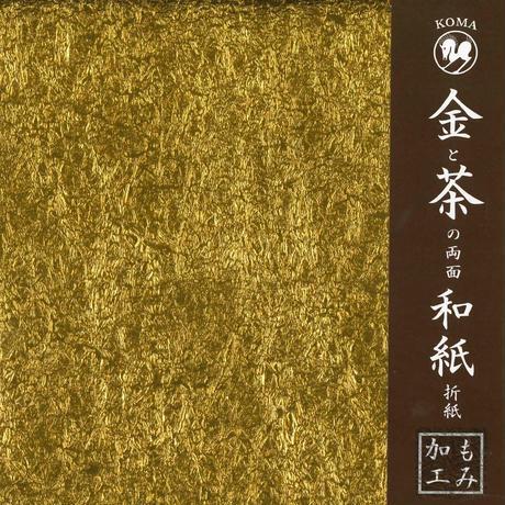 もみ金箔両面和紙18cm(茶)