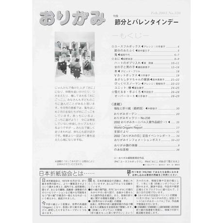月刊おりがみ330号(2003.2月号)