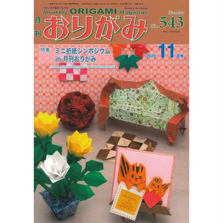 月刊おりがみ543号(2020.11月号)