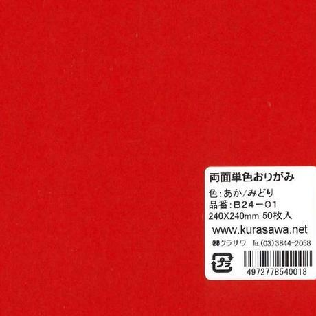 両面単色おりがみ24㎝あか/みどり(50枚入り)