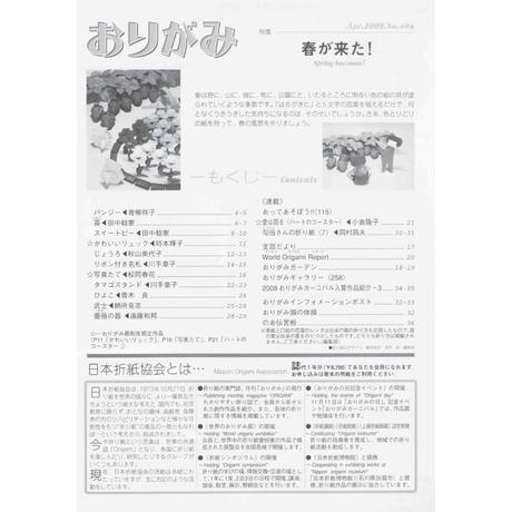 月刊おりがみ404号(2009.4月号)