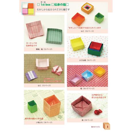 箱のオリガミ
