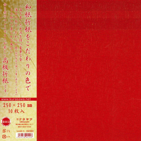もみ金箔両面和紙25cm(赤)