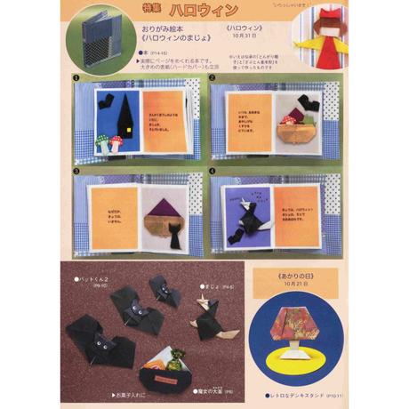 月刊おりがみ422号(20010.10月号)