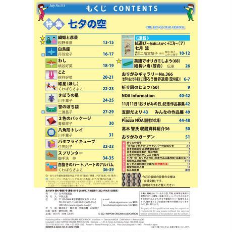 月刊おりがみ551号(2021.7月号)