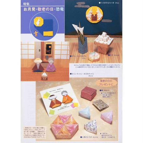 月刊おりがみ349号(2004.9月号)