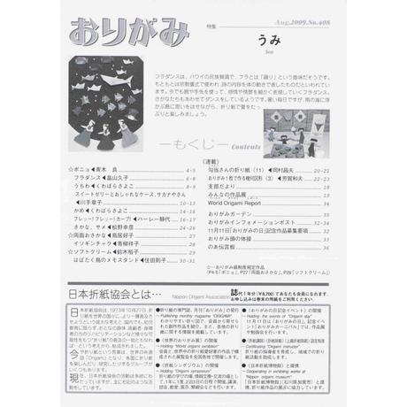 月刊おりがみ408号(2009.8月号)