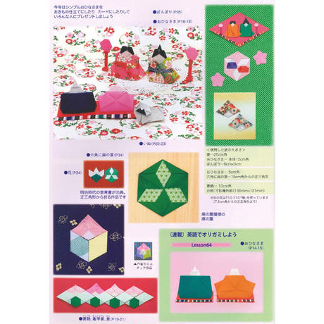 月刊おりがみ547号(2021.3月号)