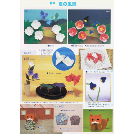 月刊おりがみ420号(20010.8月号)