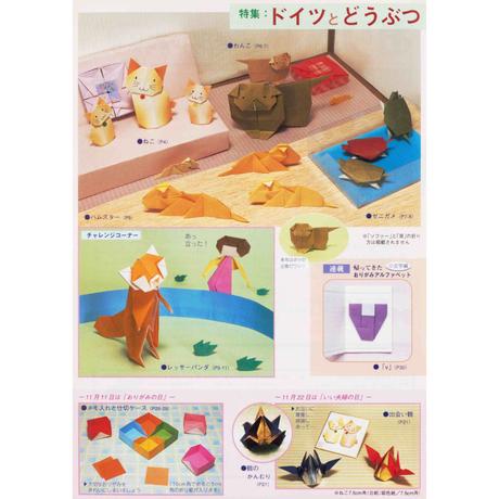月刊おりがみ363号(2005.11月号)